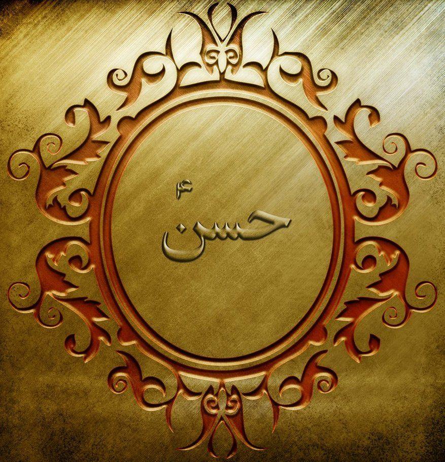 Hazrat Imam Hussain Name - 877x911 ...
