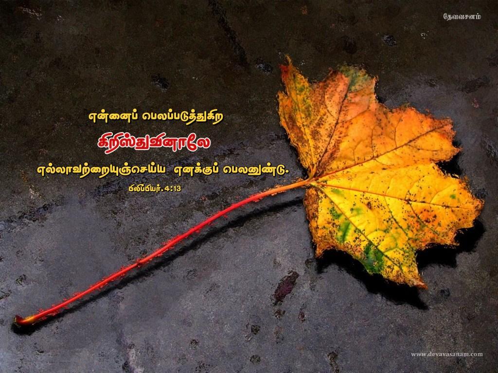 Jesus Bible Words In Tamil 1024x768 Wallpaper Teahub Io