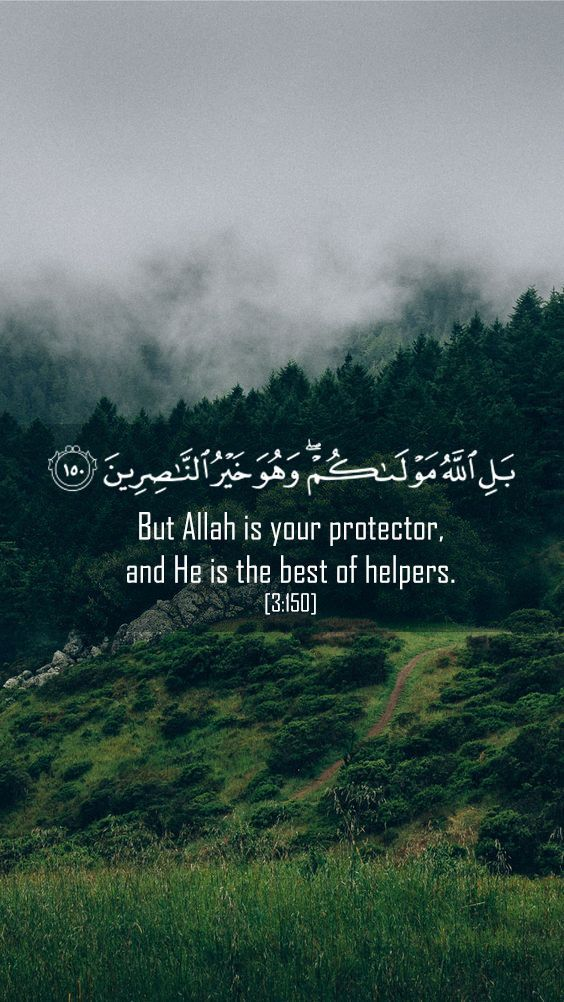 But Allah Is Your Protector And He - HD Wallpaper