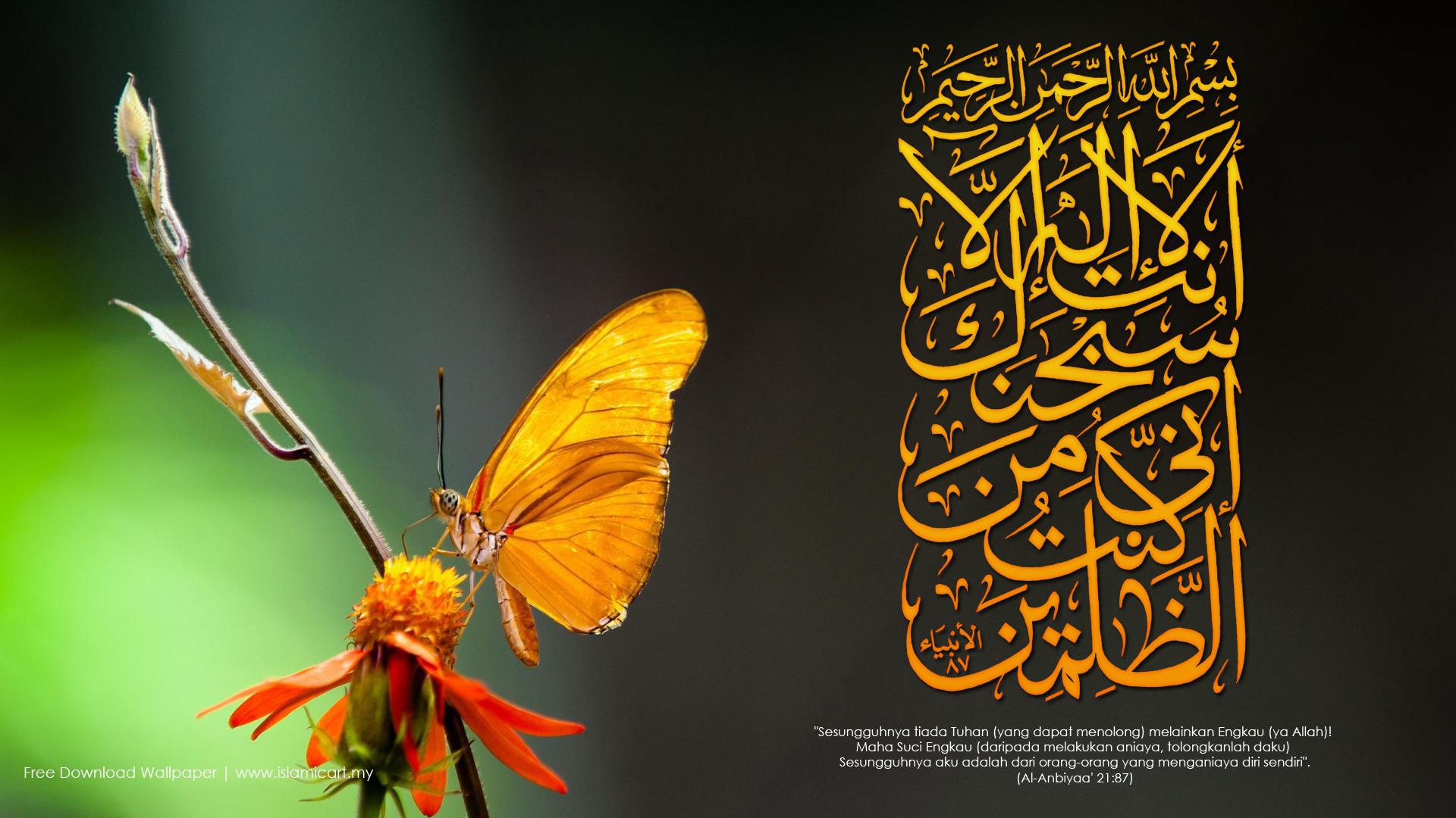 1920x1080, Free Islamic Wallpaper   Data Id 325742 - Islamic Ayat Wall Paper - HD Wallpaper