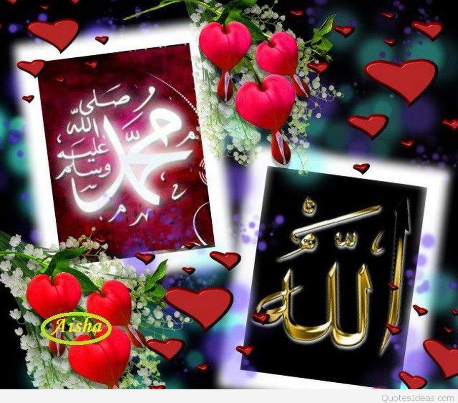 Islamic Happy New Year - Allah Muhammad Wallpaper Download - HD Wallpaper
