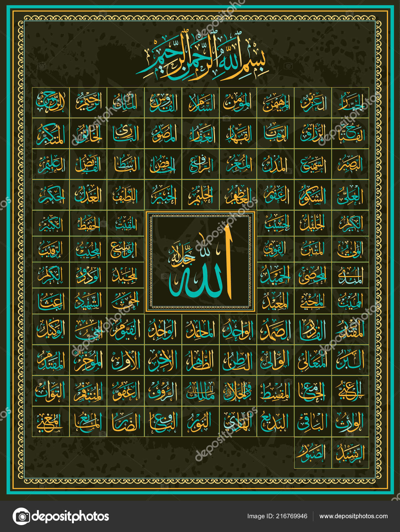 99 Name Of Allah Calligraphy ...