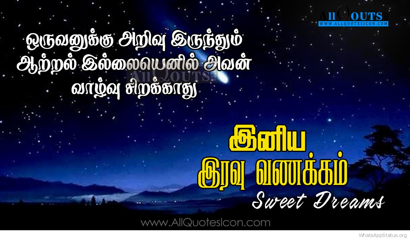 Tamil Best Inspiring Good Night Quotes For Whatsapp - Night - HD Wallpaper