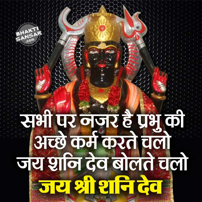 Shani Dev Images With Quotes In Hindi - HD Wallpaper