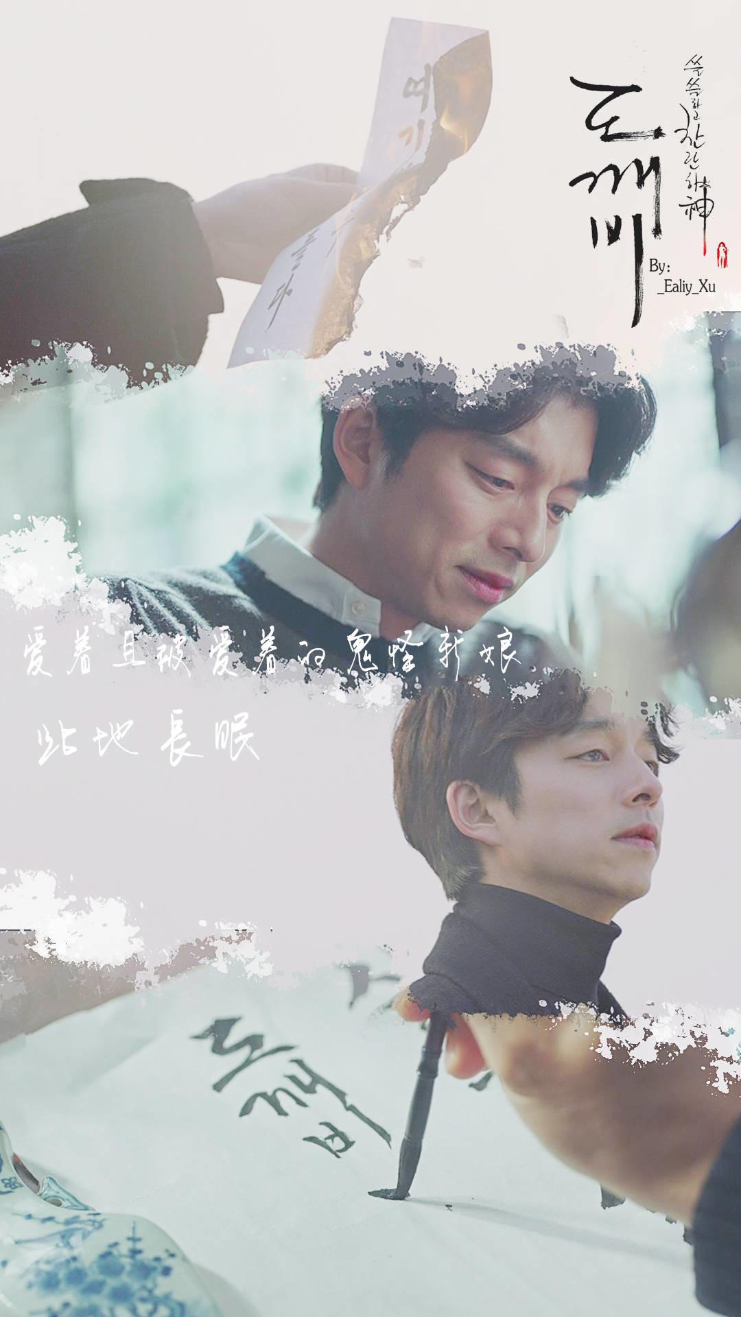 Goblin / Goong Yoo / Wallpaper/ Kim Shin   Data Src - Goblin The Lonely And Great God Ep 16 - HD Wallpaper