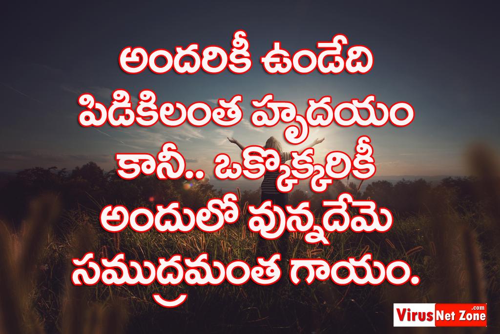 Love Failure Telugu Quotes - HD Wallpaper