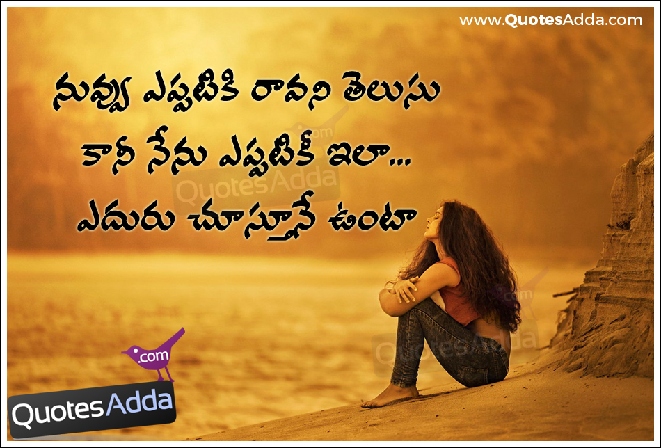 Telugu Quotes For Love - HD Wallpaper