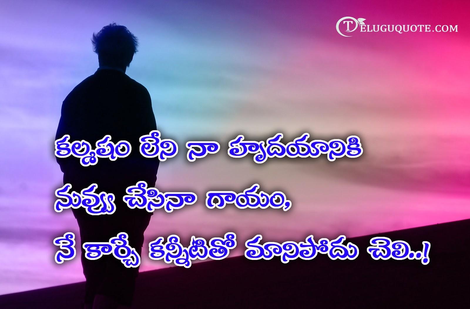 Sad Love Failure Telugu Quotes 1600x1052 Wallpaper Teahub Io