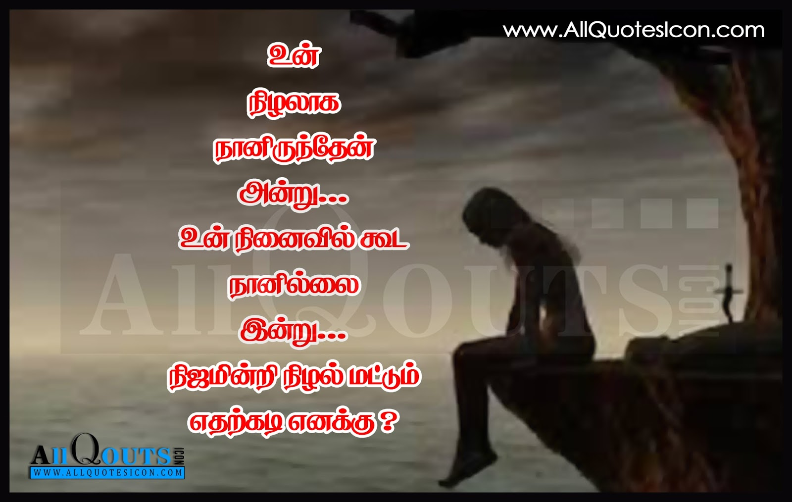 Tamil Love Quotes Images Motivation Inspiration Thoughts - Love Motivation Quotes In Tamil - HD Wallpaper