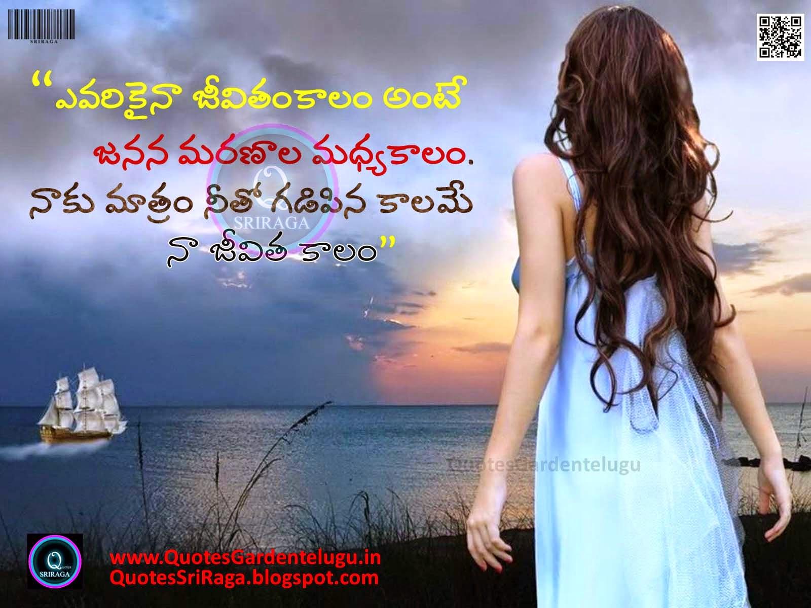 40 Best Love Failure Quotes Images In 2019 Love Failure - Love Quotes Telugu Lo - HD Wallpaper