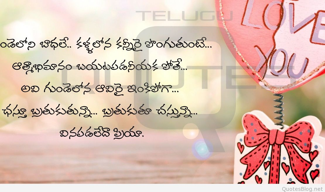 Best Love Quotes In Telugu Hd Wallpapers Cute Heart - Heart Touching Love Telugu Quotes - HD Wallpaper
