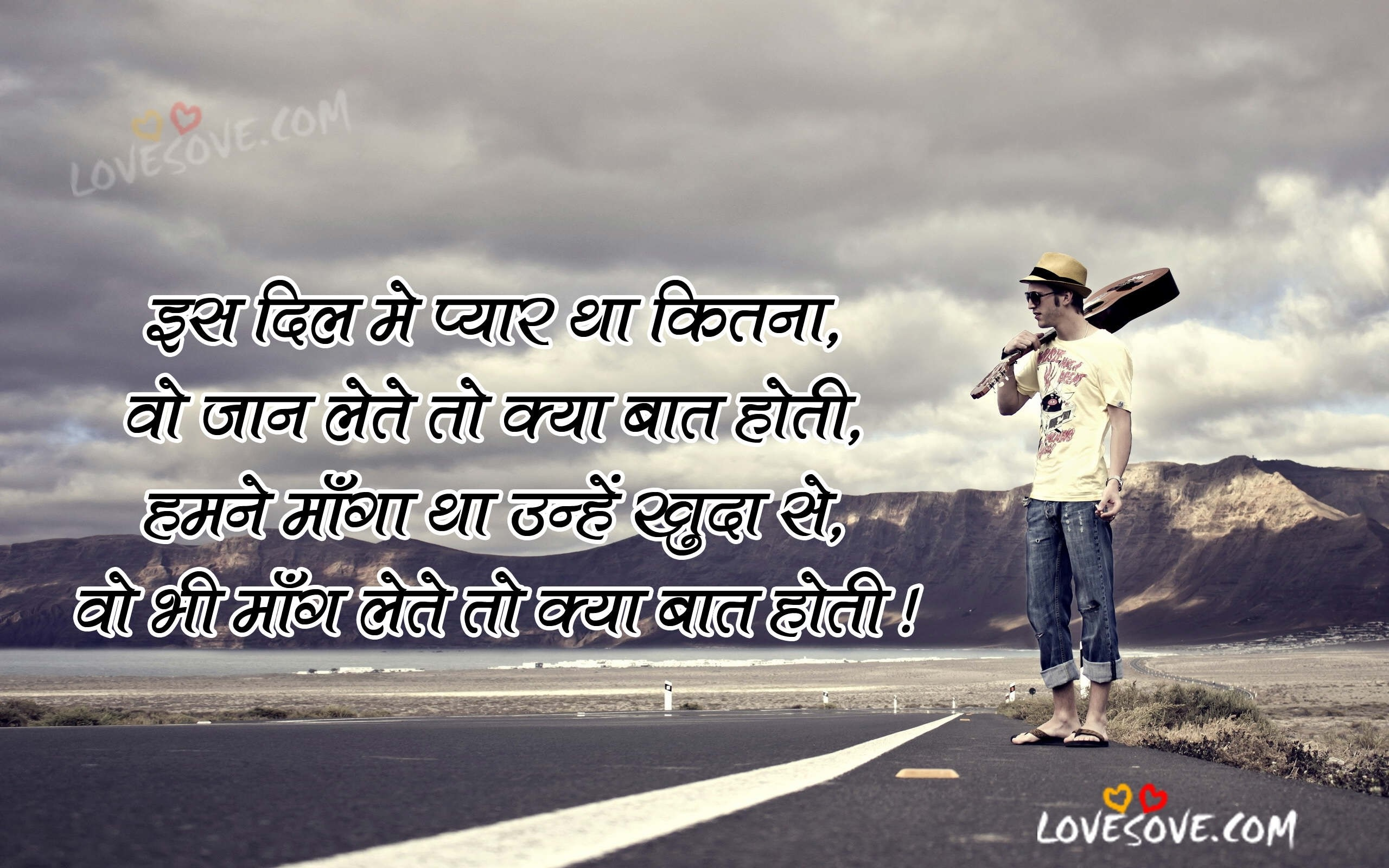 Hurt Me Sad Quote Source - Heart Touching Hindi Shayari - HD Wallpaper