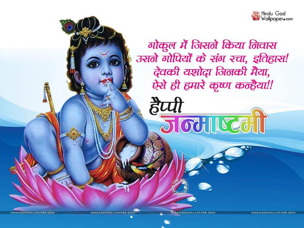 Wish You Krishna Happy Janmashtami Wallpaper Hd - Bal Gopal - HD Wallpaper