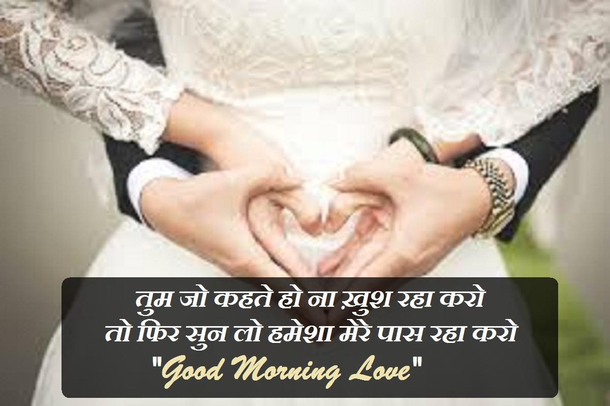Romantic Good Morning Images - True Love Fake Love - HD Wallpaper