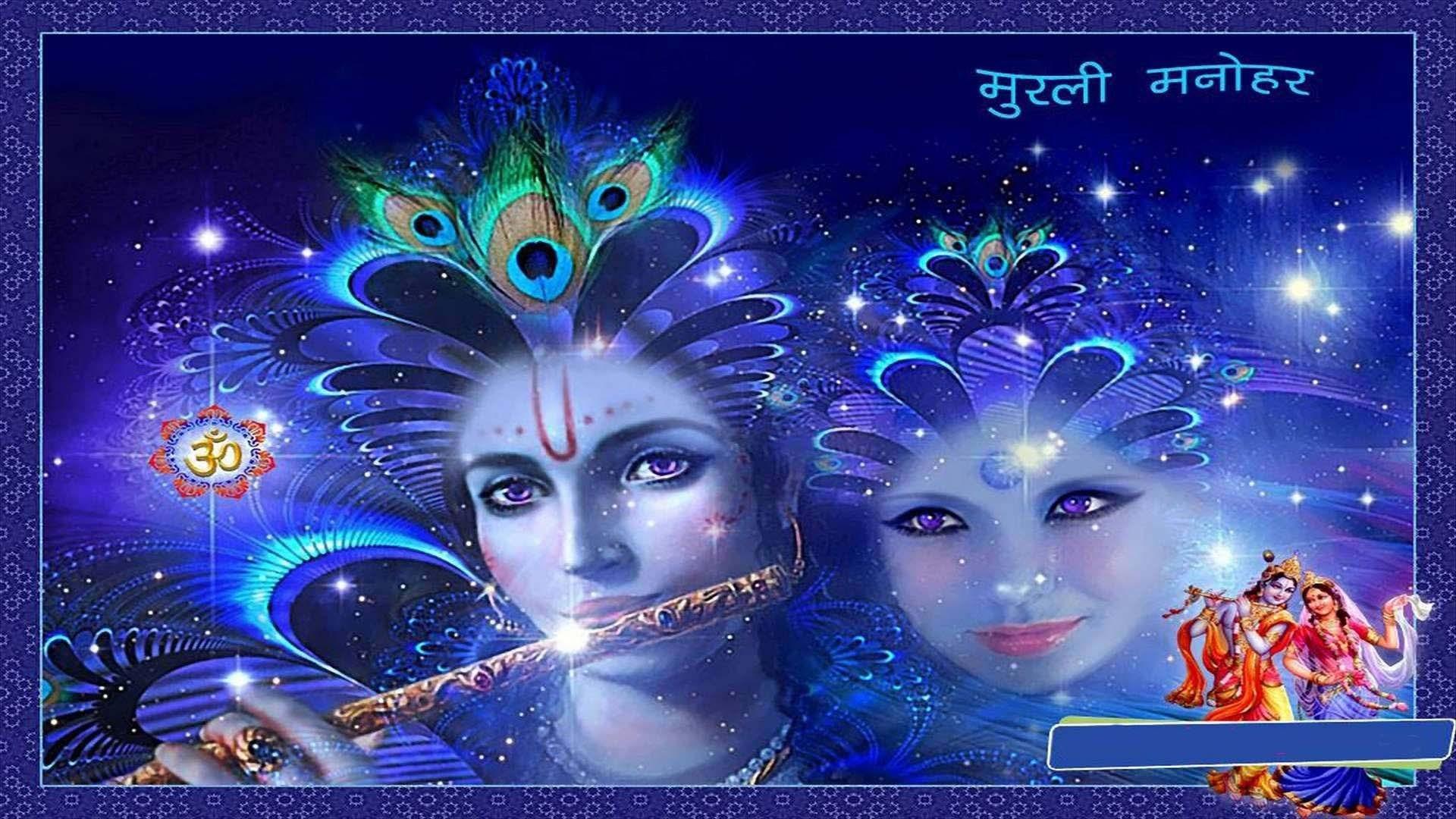 Radha Krishna Wallpapers Full Size - HD Wallpaper