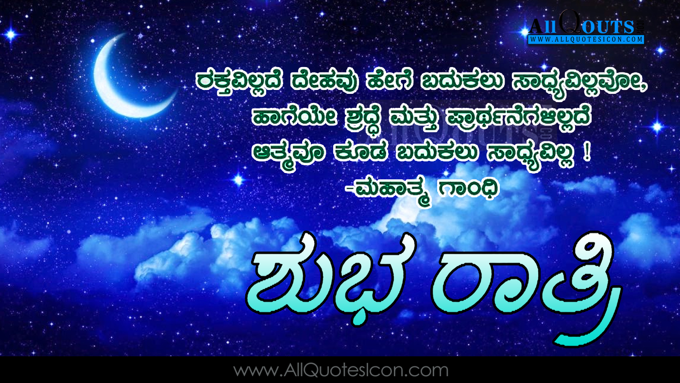 Kannada Good Night Wishes Images Hd Wallpapers Life - Good Night Quotes In Kannada - HD Wallpaper