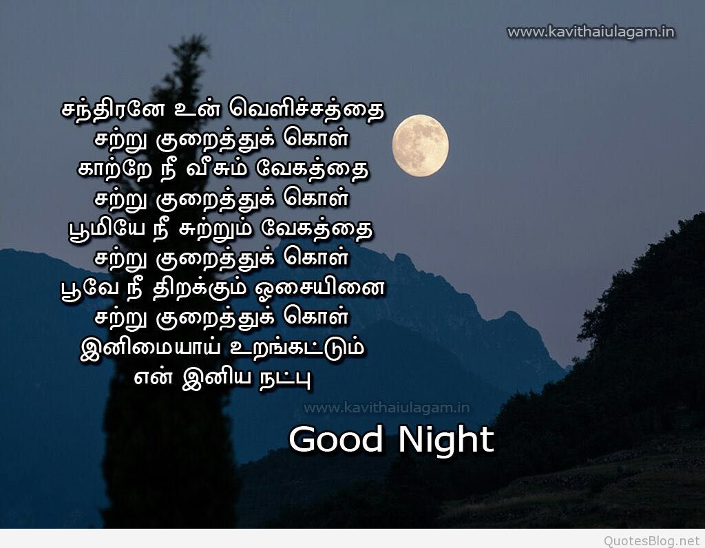 Good Night Quotes In Tamil - HD Wallpaper