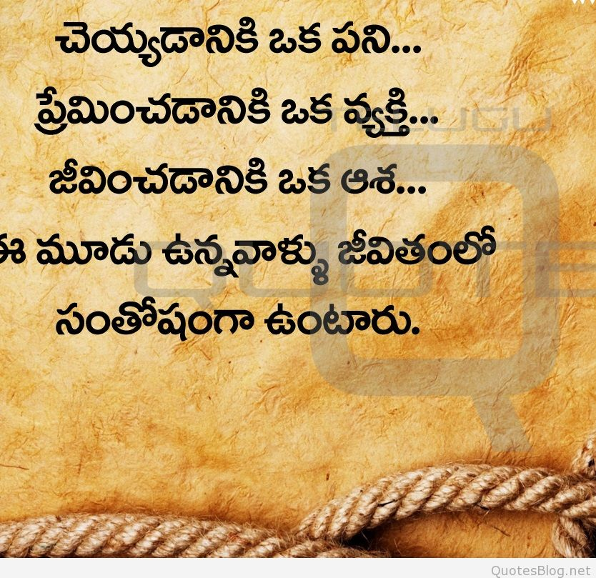 Best Life Quotes In Telugu Images And Inspirtional - Best Life Quotes In Telugu - HD Wallpaper
