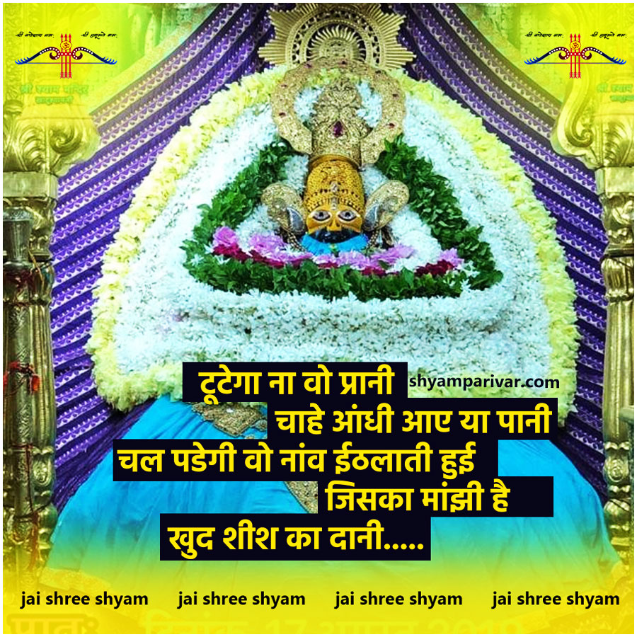 Good Morning Quote Khatu Shyam Ji Khatu Shyam Ji Good Morning 900x900 Wallpaper Teahub Io
