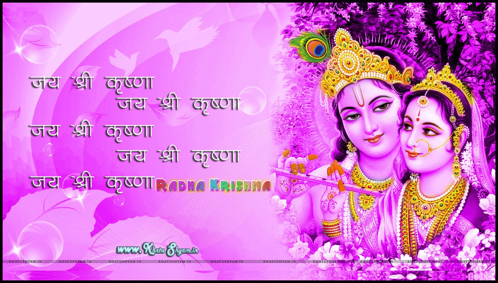 Lord Krishna With Radha - HD Wallpaper